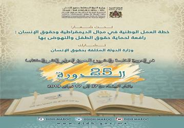 Participation of the Ministry of State for Human Rights in 25th Edition of   Casablanca's   International Book Fair 2019